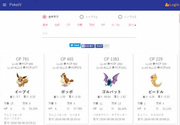 pokeiv-tool-replace-pokeadvisor