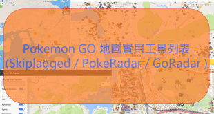 pokemon-go-map-tools-full-list