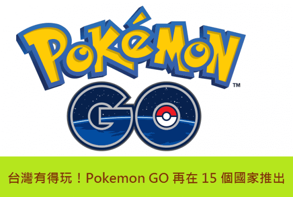 pokemon-go-released-in-15-more-country-including-taiwan