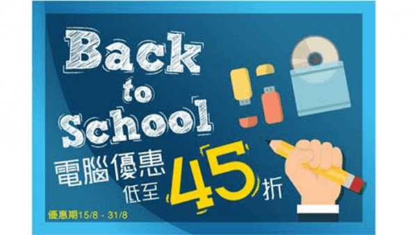 suning-back-to-school-2016