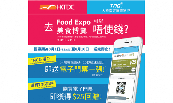 tng-wallet-hktdc-food-expo-2016-discount-1