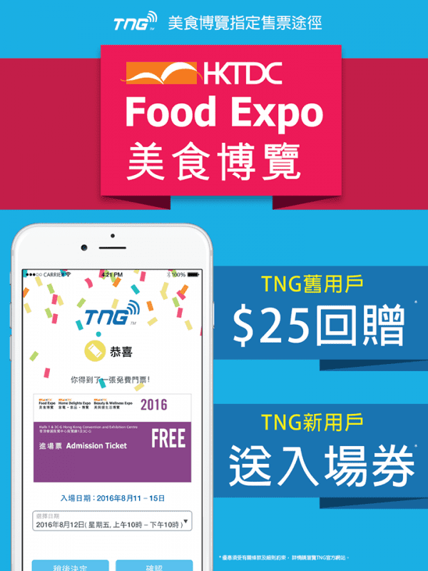 tng-wallet-hktdc-food-expo-2016-discount