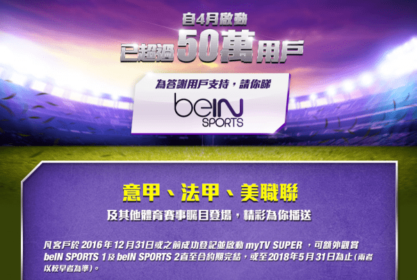 tvb-mytv-super-bein-sports-football-1