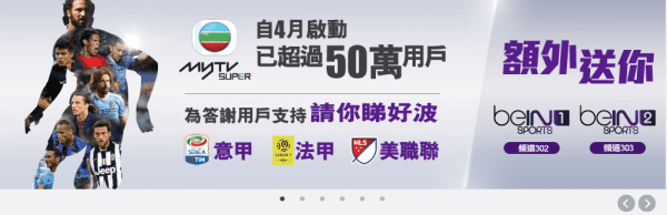 tvb-mytv-super-bein-sports-football