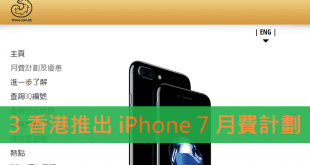 3hk-iphone-7-and-iphone-7-plus-plan