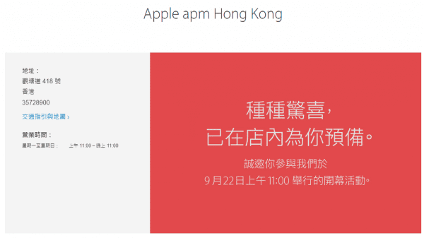 apple-apm-hong-kong-retail-store-open-on-22-sep