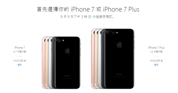 apple-iphone-7-hk-price