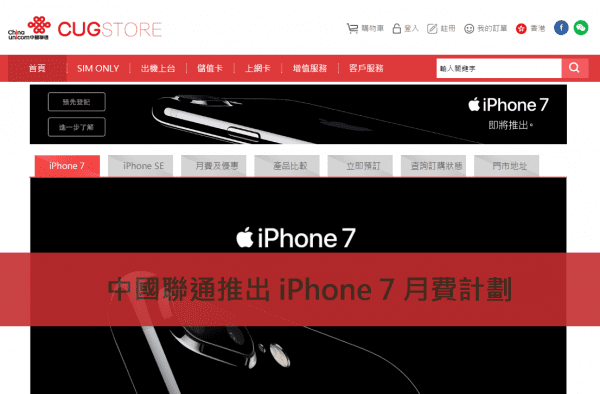china-unicom-hk-iphone-7-and-iphone-7-plus-plan