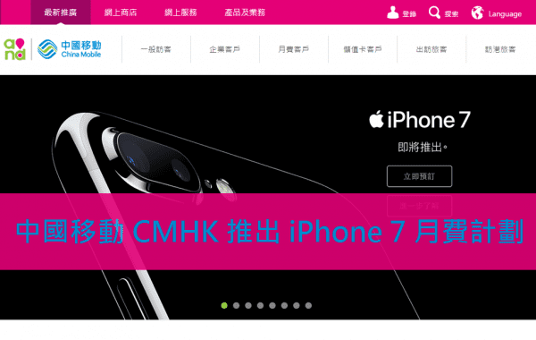 cmhk-iphone-7-and-iphone-7-plus-plan