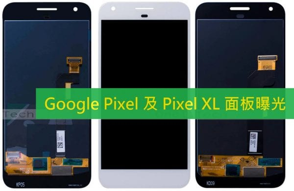 google-pixel-xl-front-panel-leaked