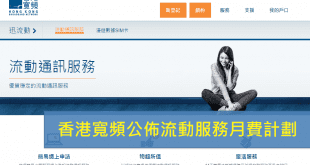 hkbn-mobile-services-plan-announced