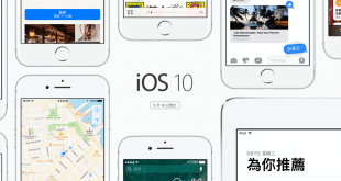 ios-10-to-release-on-14-sep