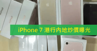 iphone-7-latest-china-price