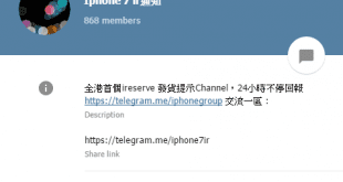 iphone-7-plus-ireserve-telegram-group-1