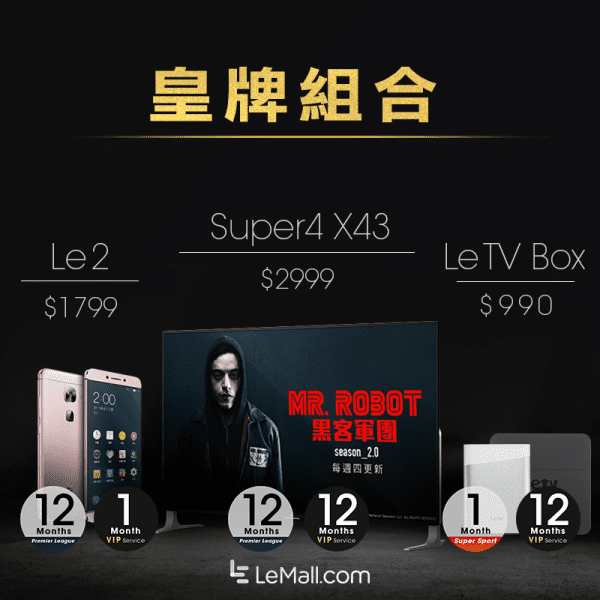 leeco-hk-19-sep-promotion-4