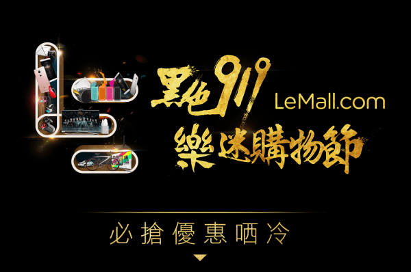 leeco-hk-19-sep-promotion