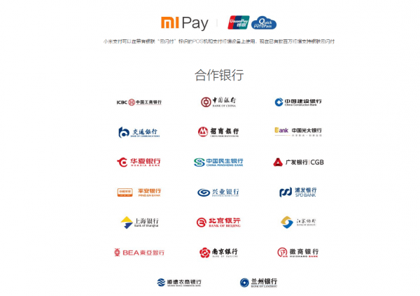 mi-pay-announced-in-china-2