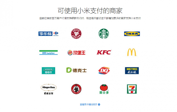 mi-pay-announced-in-china-3