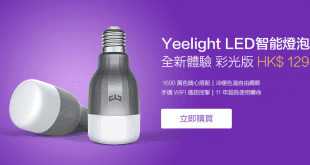 mi-yeelight-led-hk129