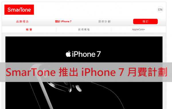 smartone-iphone-7-and-iphone-7-plus-plan
