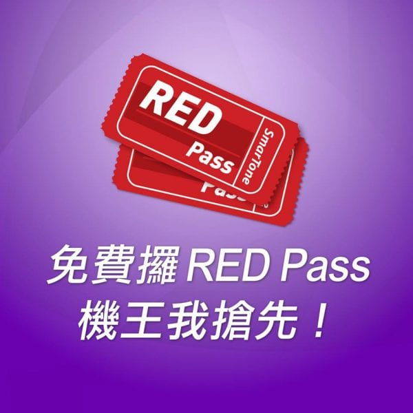 smartone-red-pass-iphone-7-pre-register
