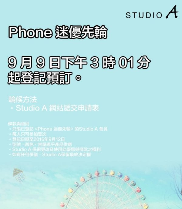 studio-a-also-accept-iphone-7-pre-order-9-sep-3-01