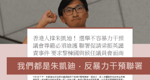 we-are-eddie-chu-deny-violent-to-legco-members