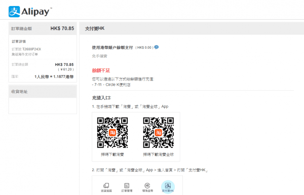 alipay-hk-dollar-announced-4