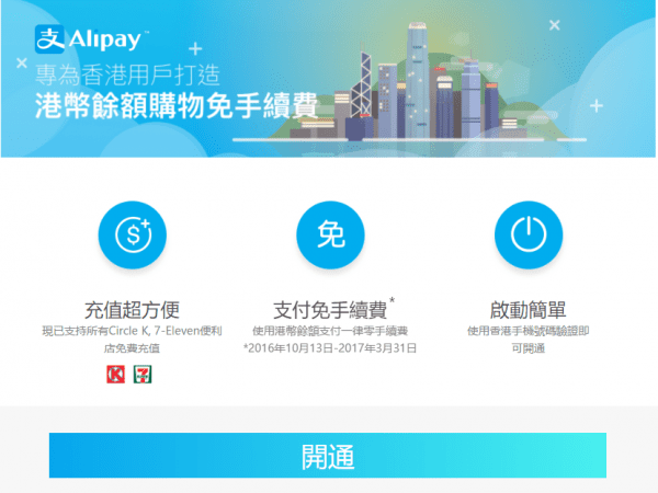 alipay-hk-dollar-announced