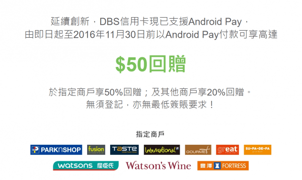 android-pay-arrive-hk-20-oct-dbs-50-rebate-1