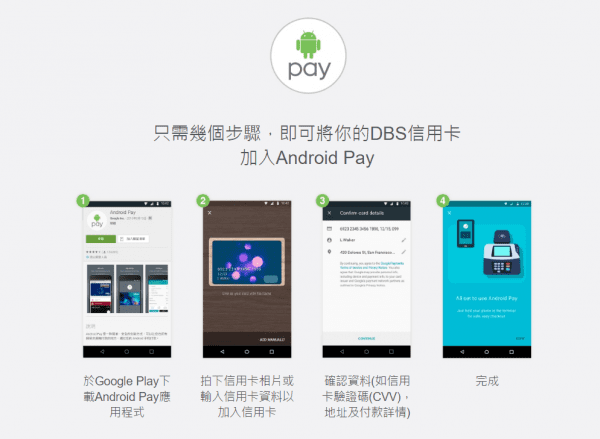 android-pay-arrive-hk-20-oct-dbs-50-rebate-2