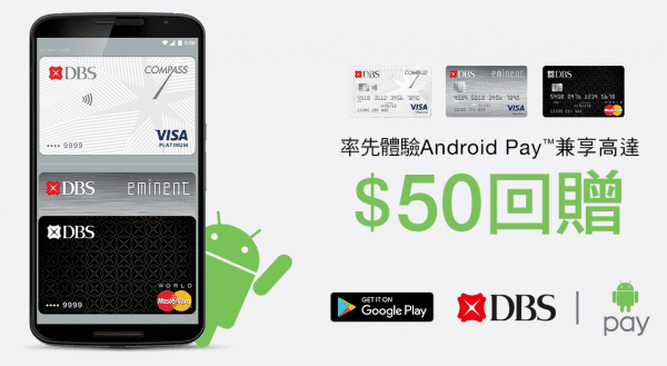 android-pay-arrive-hk-20-oct-dbs-50-rebate