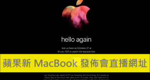 apple-macbook-hello-again-special-event-2016-press-release-live-stream