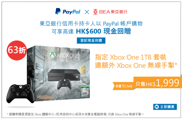 bea-credit-card-paypal-hk-1999-xbox-one-with-600-rebate-and-free-controller