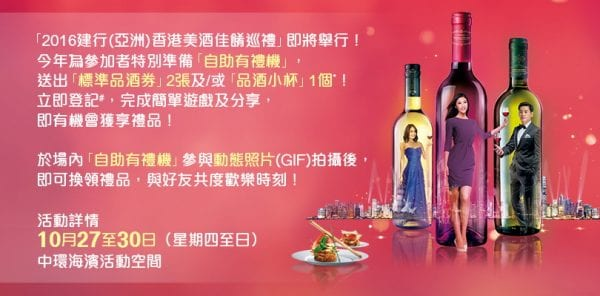 ccb-asia-hong-kong-wine-dine-festival-2016-1