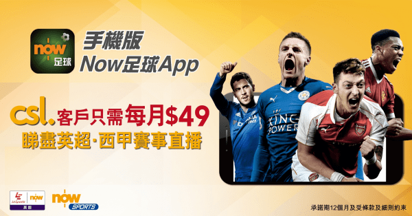 csl-now-football-app-discount