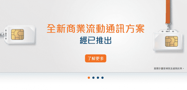 hkbn-china-mobile-plan-commerical-plan-announced