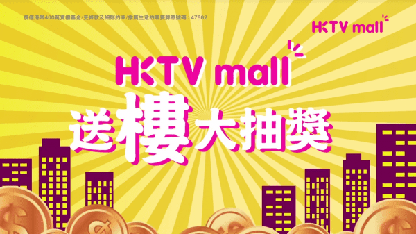 hktvmall-lucky-draw-free-house