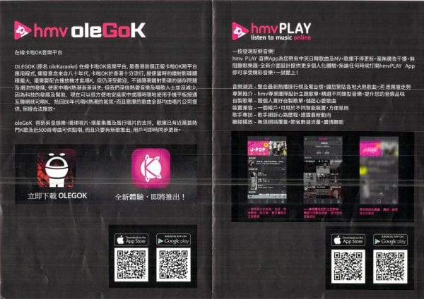 hmv-play-olegok-free-singk-k068-or-q7-2