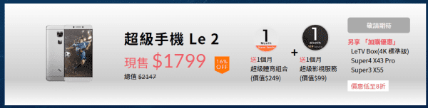 leeco-lemall-2-nov-promotion-2