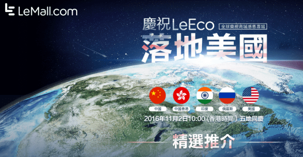leeco-lemall-2-nov-promotion