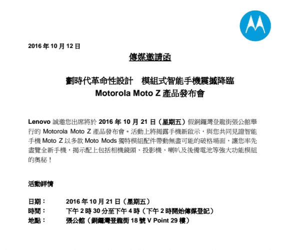 lenovo-to-announce-motorola-moto-z-on-21-october-hk