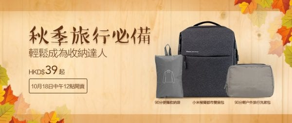 mi-bags-starting-selling-in-hk