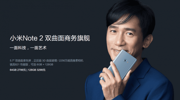 mi-note-2-announced-rmb-2799