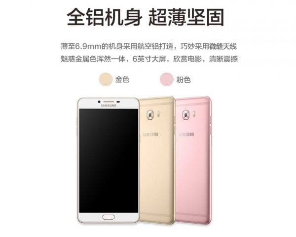 samsung-galaxy-c9-pro-china-1