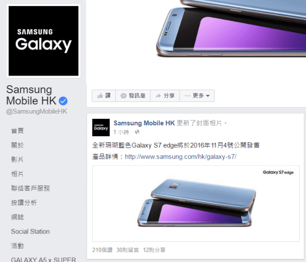 samsung-galaxy-s7-edge-blue-to-release-hk-4-nov-1