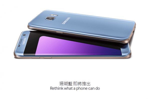 samsung-galaxy-s7-edge-blue-to-release-hk-4-nov