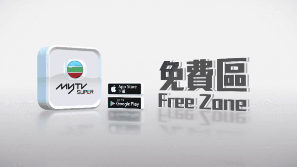 tvb-mytv-super-free-zone