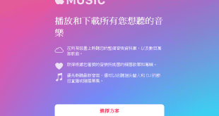 apple-music-student-hk-25-per-month-1