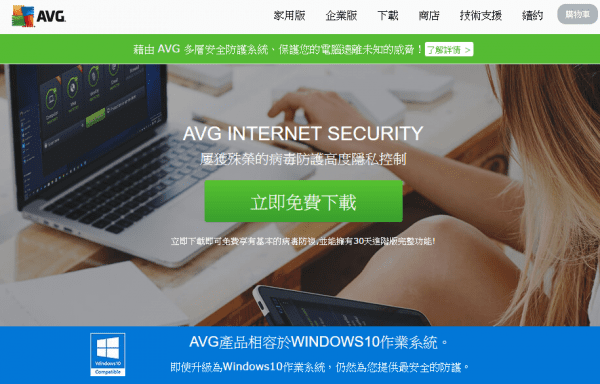 avg-internet-security-2016-free-for-limited-time
